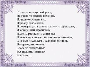 Слова есть в русской речи, Не очень-то внешне похожие, Но полномочия на них