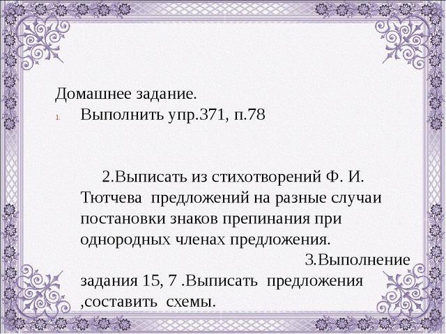 Домашнее задание. Выполнить упр.371, п.78 2.Выписать из стихотворений Ф. И. Т...