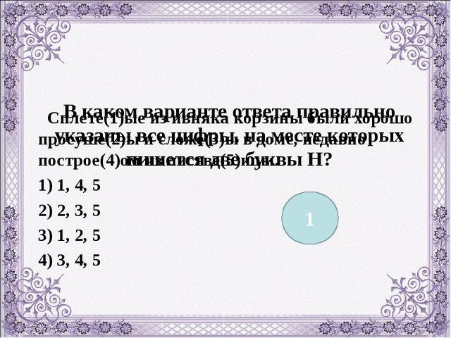 В каком варианте ответа правильно указаны все цифры, на месте которых пишетс...