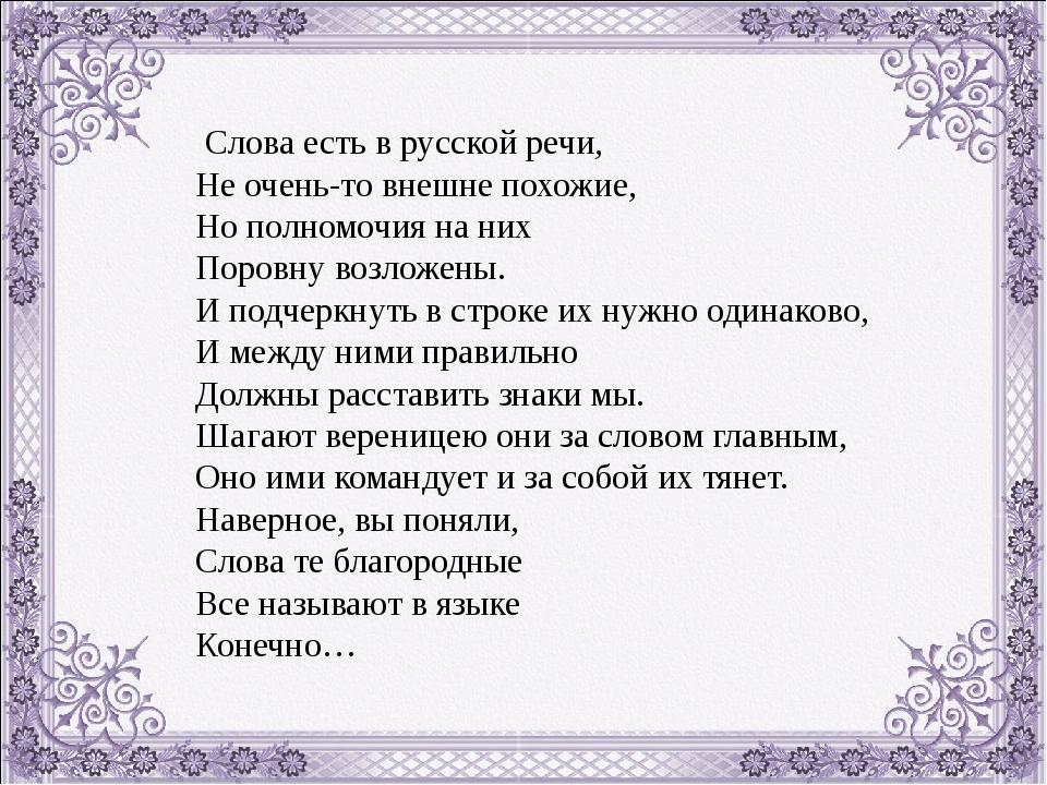 Слова есть в русской речи, Не очень-то внешне похожие, Но полномочия на них...