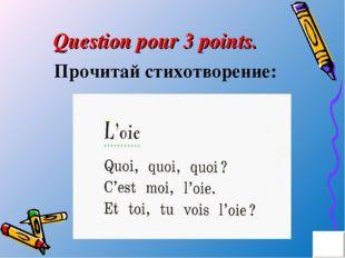 Question pour 3 points. Прочитай стихотворение: