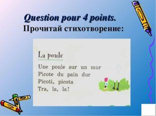 Question pour 4 points. Прочитай стихотворение: