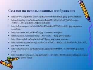 Ссылки на использованные изображения http://www.clipartbest.com/cliparts/4i9/