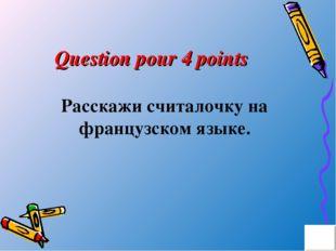 Question pour 4 points Расскажи считалочку на французском языке.