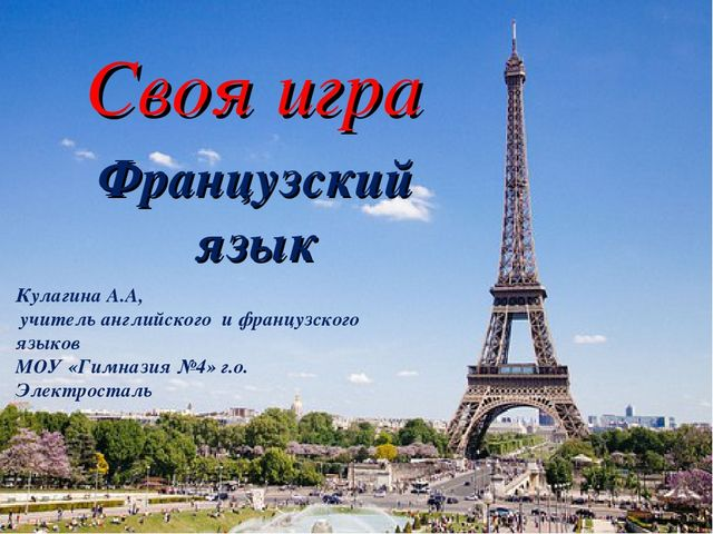 Своя игра Французский язык Кулагина А.А, учитель английского и французского я...