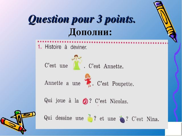 Question pour 3 points. Дополни:
