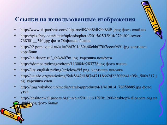 Ссылки на использованные изображения http://www.clipartbest.com/cliparts/4i9/...
