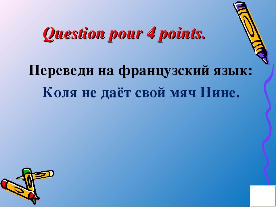 Question pour 4 points. Переведи на французский язык: Коля не даёт свой мяч Н...