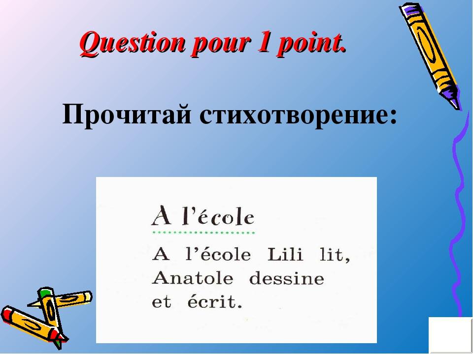 Question pour 1 point. Прочитай стихотворение: