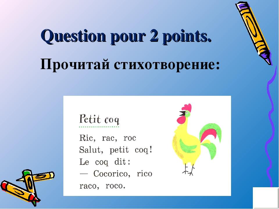 Question pour 2 points. Прочитай стихотворение: