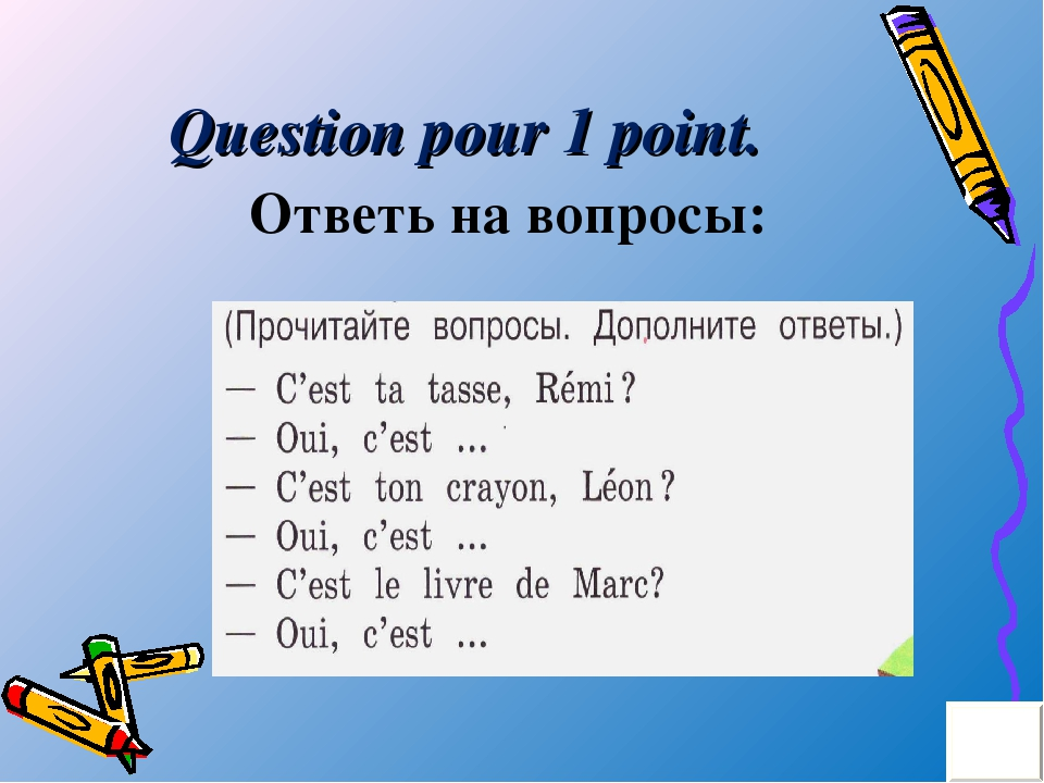 Question pour 1 point. Ответь на вопросы: