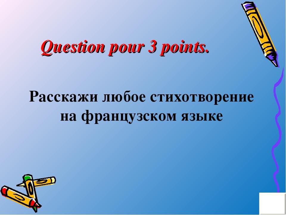 Question pour 3 points. Расскажи любое стихотворение на французском языке