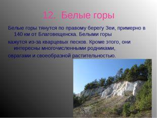 12. Белые горы Белые горы тянутся по правому берегу Зеи, примерно в 140 км от