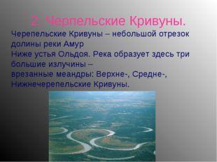 2. Черпельские Кривуны. Черепельские Кривуны – небольшой отрезок долины реки