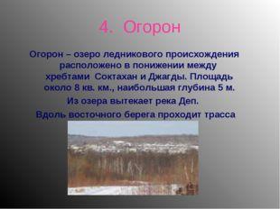 4. Огорон Огорон – озеро ледникового происхождения расположено в понижении ме