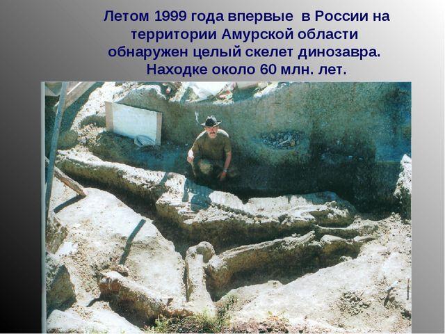 Летом 1999 года впервые в России на территории Амурской области обнаружен цел...