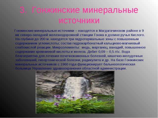 3. Гонжинские минеральные источники Гонжинские минеральные источники – находя...