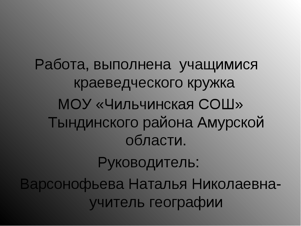 Работа, выполнена учащимися краеведческого кружка МОУ «Чильчинская СОШ» Тынд...