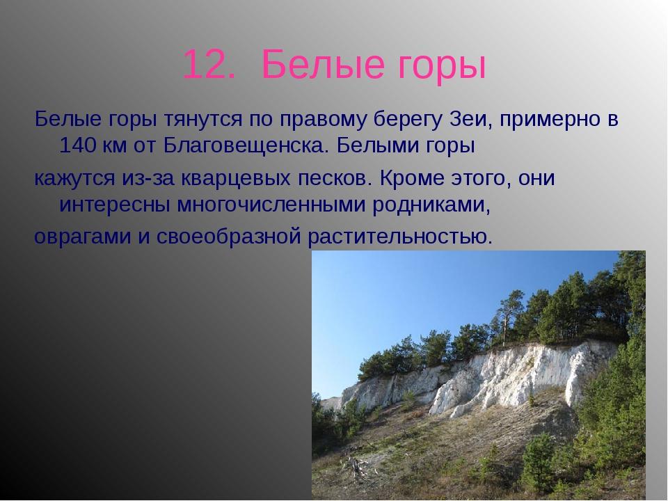 12. Белые горы Белые горы тянутся по правому берегу Зеи, примерно в 140 км от...