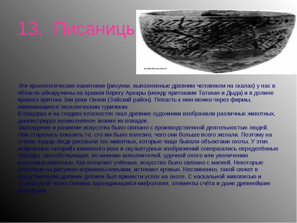 13. Писаницы Эти археологические памятники (рисунки, выполненные древним чело...
