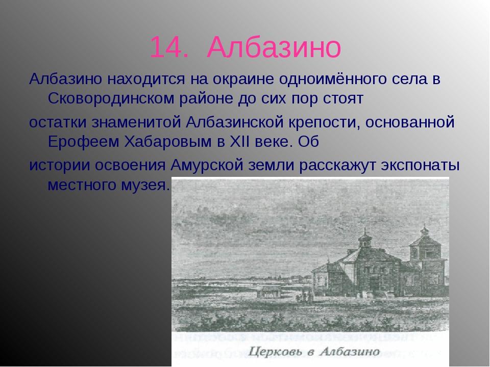 14. Албазино Албазино находится на окраине одноимённого села в Сковородинском...
