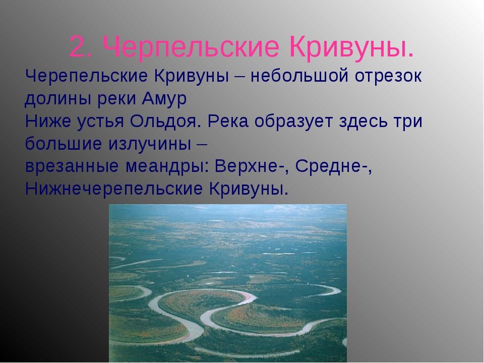 2. Черпельские Кривуны. Черепельские Кривуны – небольшой отрезок долины реки...