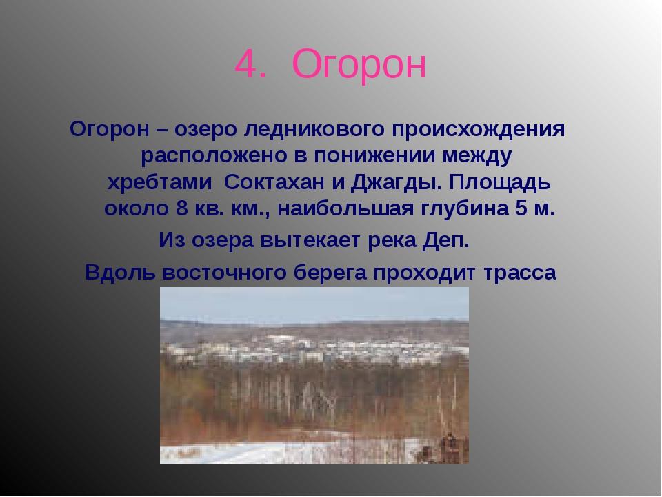 4. Огорон Огорон – озеро ледникового происхождения расположено в понижении ме...