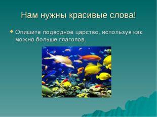 Нам нужны красивые слова! Опишите подводное царство, используя как можно боль