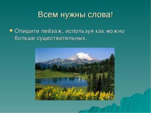 Всем нужны слова! Опишите пейзаж, используя как можно больше существительных.