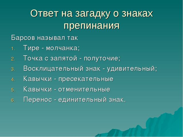 Ответ на загадку о знаках препинания Барсов называл так Тире - молчанка; Точк...