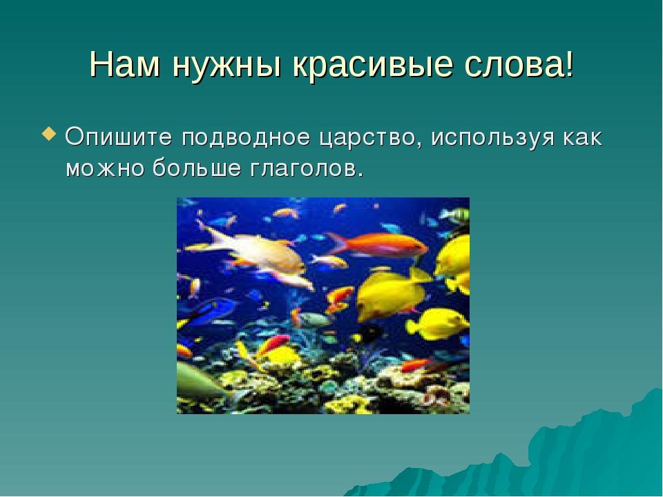 Нам нужны красивые слова! Опишите подводное царство, используя как можно боль...