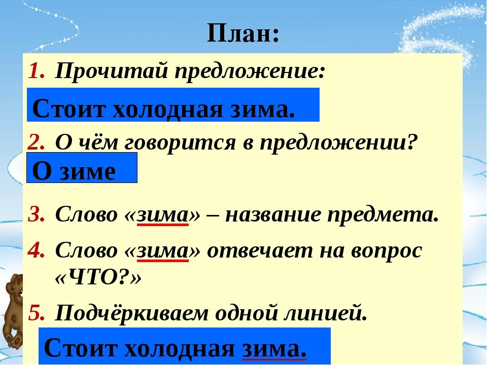 План: Прочитай предложение: О чём говорится в предложении? Слово «зима» – наз...