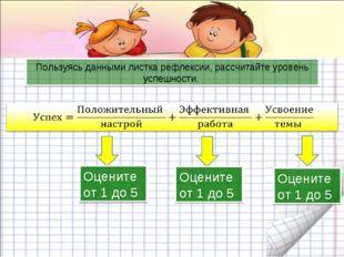 Оцените от 1 до 5 Оцените от 1 до 5 Оцените от 1 до 5 Пользуясь данными листк