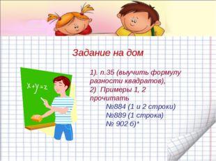 Задание на дом 1). п.35 (выучить формулу разности квадратов), 2) Примеры 1, 2