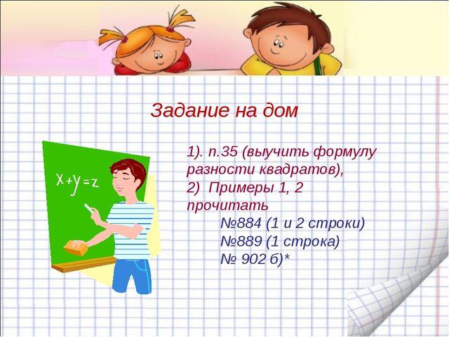 Задание на дом 1). п.35 (выучить формулу разности квадратов), 2) Примеры 1, 2...