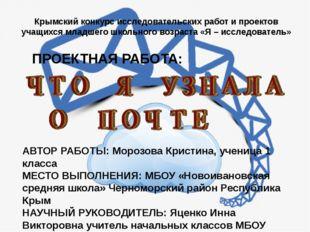 Крымский конкурс исследовательских работ и проектов учащихся младшего школьно