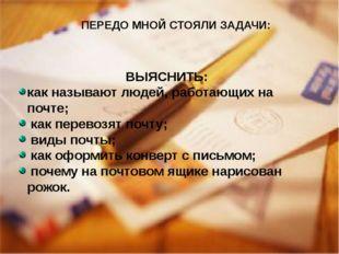 ПЕРЕДО МНОЙ СТОЯЛИ ЗАДАЧИ: ВЫЯСНИТЬ: как называют людей, работающих на почте;