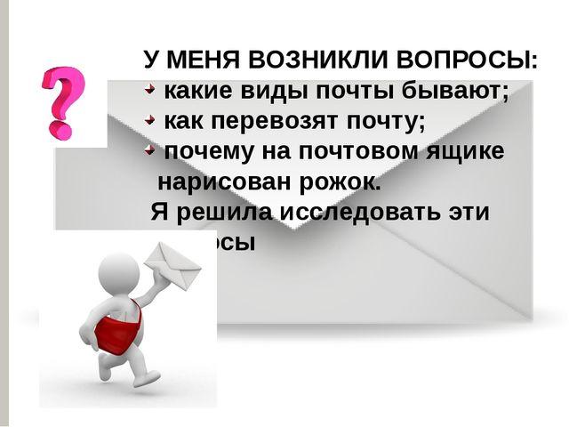 У МЕНЯ ВОЗНИКЛИ ВОПРОСЫ: какие виды почты бывают; как перевозят почту; почему...