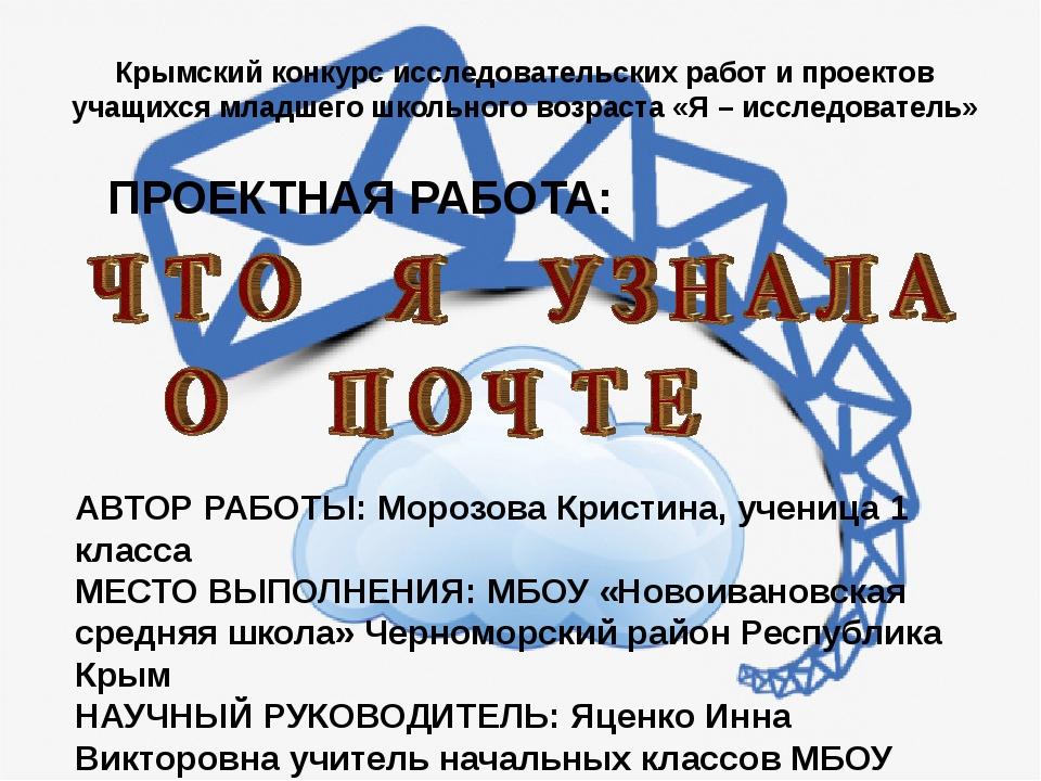 Крымский конкурс исследовательских работ и проектов учащихся младшего школьно...