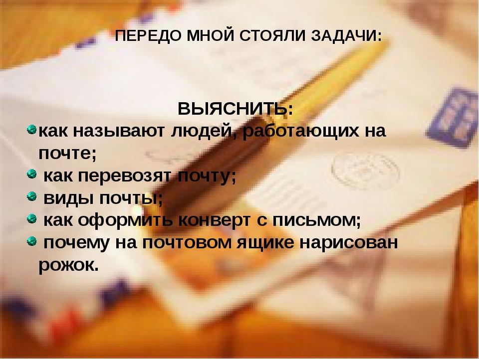 ПЕРЕДО МНОЙ СТОЯЛИ ЗАДАЧИ: ВЫЯСНИТЬ: как называют людей, работающих на почте;...