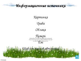 Информационные источники Картинка Трава Облака Пузыри Ёж Шаблон пазлов авторс