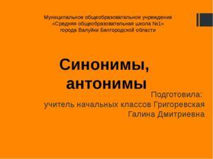 Подготовила: учитель начальных классов Григоревская Галина Дмитриевна Муницип