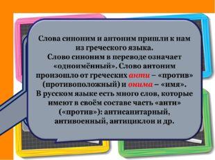 Задание 1 В каком словаре ты будешь искать слова, близкие по значению? в сло