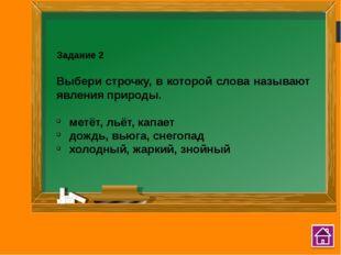 Задание 4 Второклассники распределили слова на группы по их лексическому знач