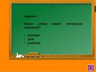 Задание 8 Закончи высказывание. Слова, противоположные по смыслу, называются