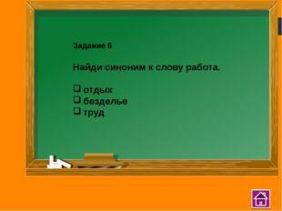 Задание 9 Укажи строчку, в которой все слова многозначные. диск, сковорода, м