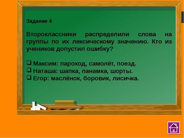 Задание 7 Ученик подобрал к словам антонимы. В какой паре он допустил ошибку?...