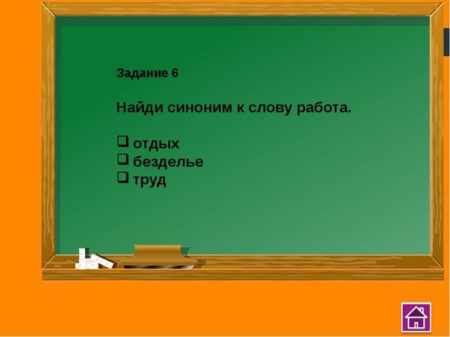 Задание 9 Укажи строчку, в которой все слова многозначные. диск, сковорода, м...