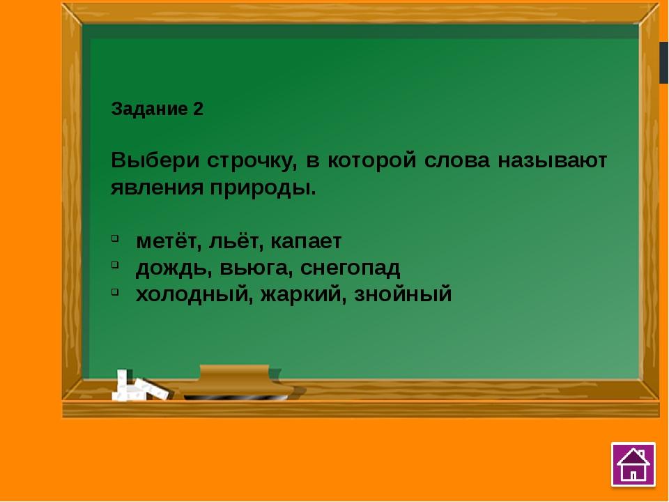 Задание 4 Второклассники распределили слова на группы по их лексическому знач...