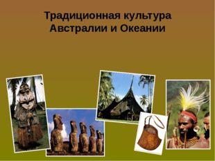 Традиционная культура Австралии и Океании